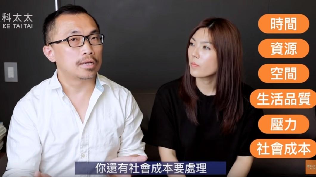 理科太太與顏教授揭「外遇6代價」。圖/翻攝自YouTube