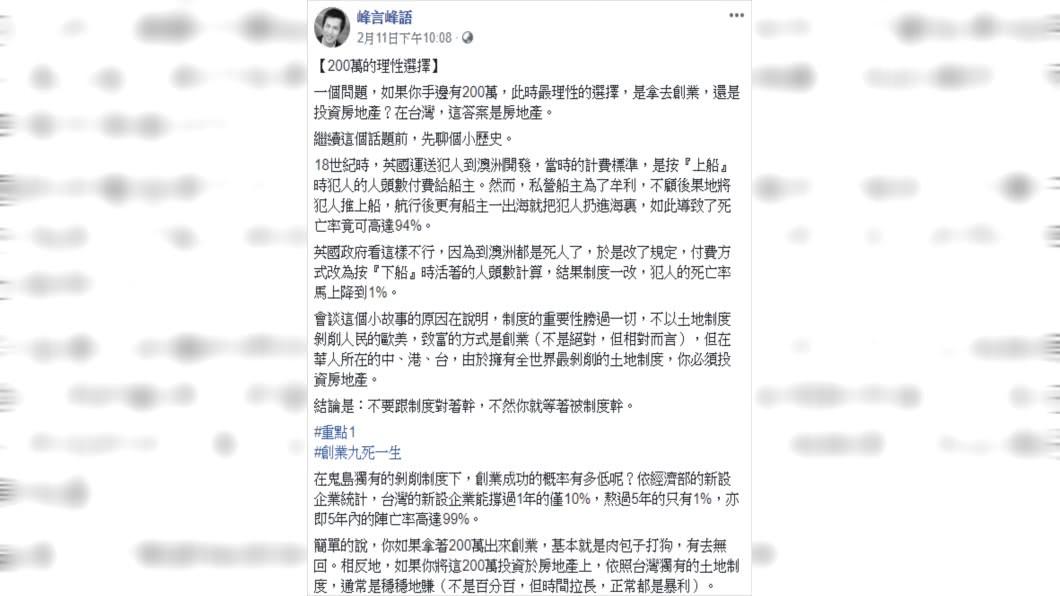 圖/翻攝峰言峰語臉書粉專