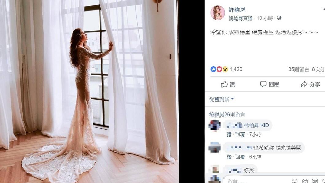 圖/翻攝自許維恩臉書