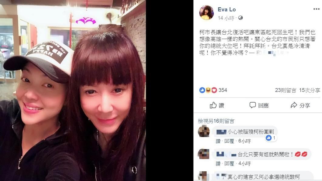 圖/翻攝自羅霈穎臉書