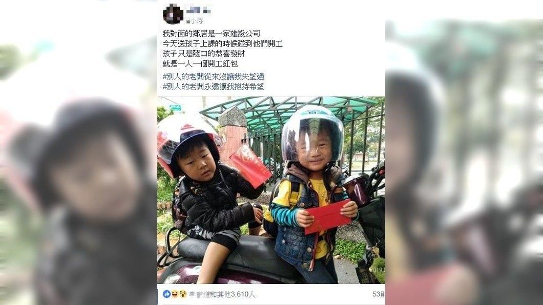 有網友分享自己孩子領到對面建設公司老闆的紅包過程,讓人看了直呼羨慕。(圖/翻攝自爆廢公社)