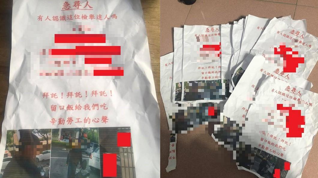 圖/爆料公社 檢舉達人「個資只給警察」遭外洩 淚訴家人被騷擾