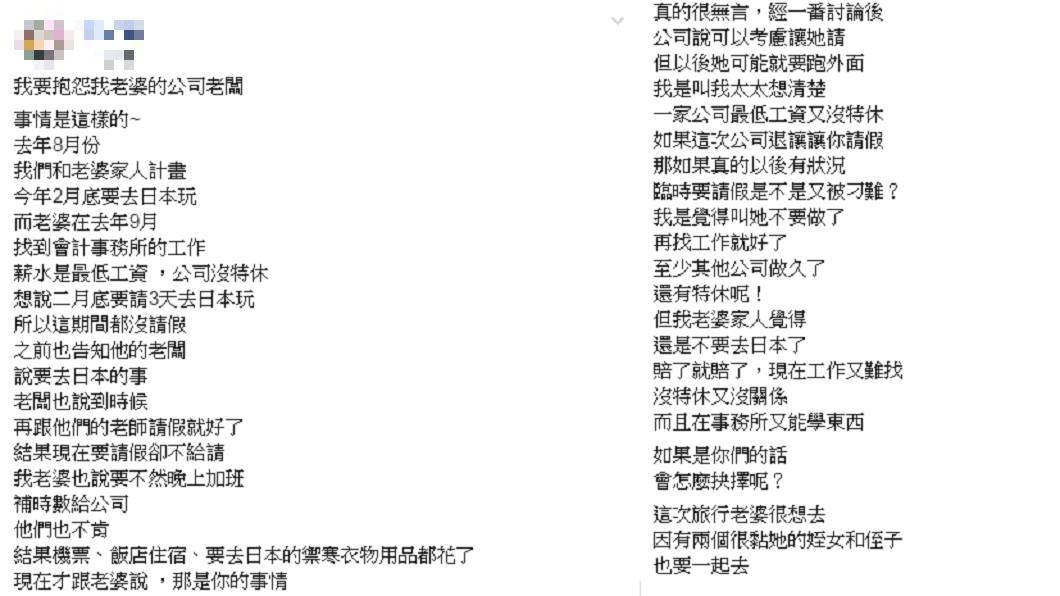 圖/翻攝自 爆怨公社
