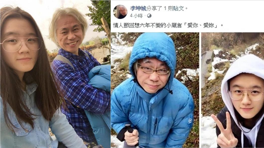圖/翻攝自李坤城臉書