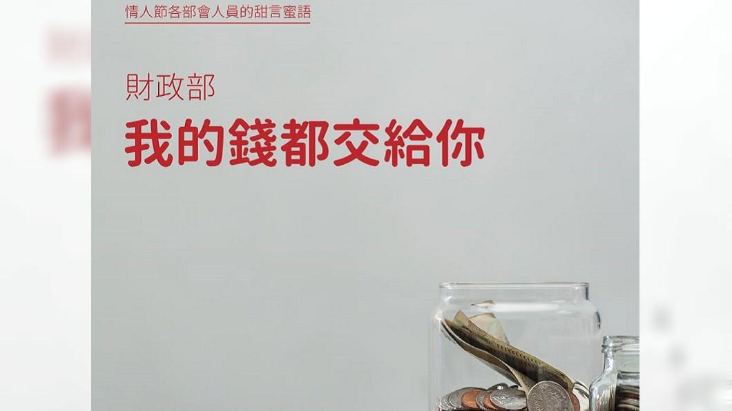圖/翻攝自財政部臉書 各部會情人節「撩妹金句」 網笑:財政部這句最威