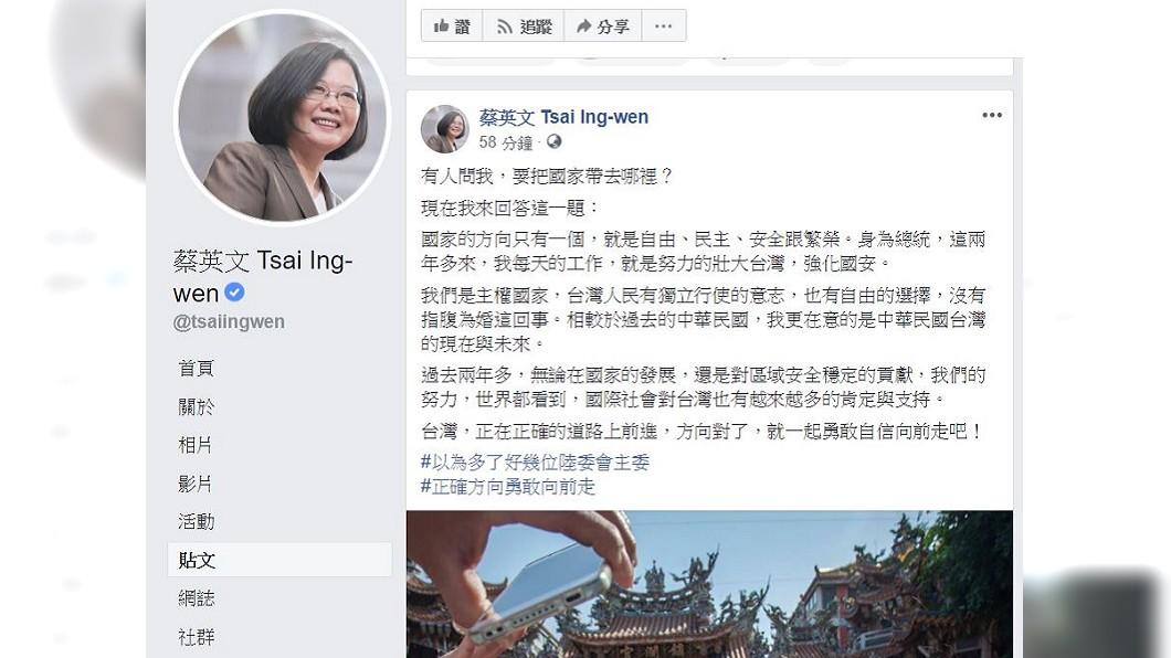 圖/翻攝自蔡英文臉書 快訊/回擊韓! 總統:我以為多了好幾位陸委會主委