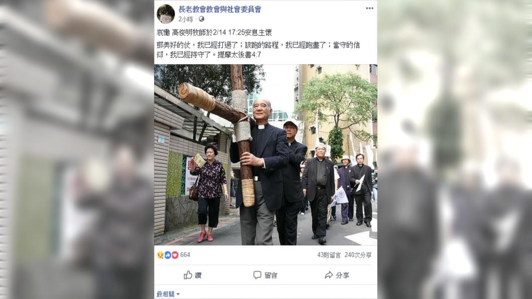 圖/翻攝長老教會教會與社會委員會臉書