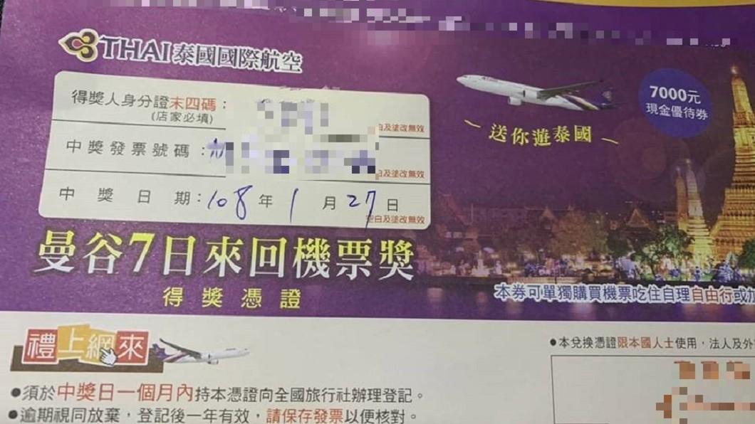 圖/翻攝自爆廢公社公開版臉書 滿額抽獎開心中「泰國來回機票」 網揭心酸:根本廢紙