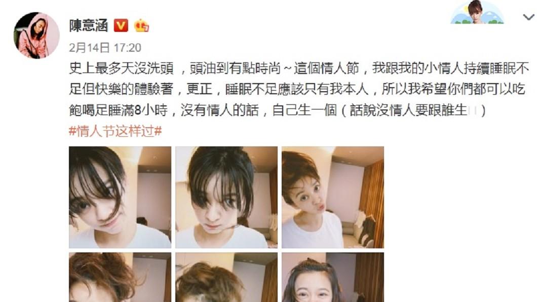 圖/翻攝自陳意涵微博
