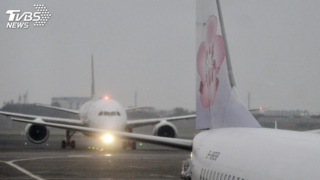 示意圖/中央社 快訊/華航A350雪梨挨撞 2百名旅客延誤16hrs