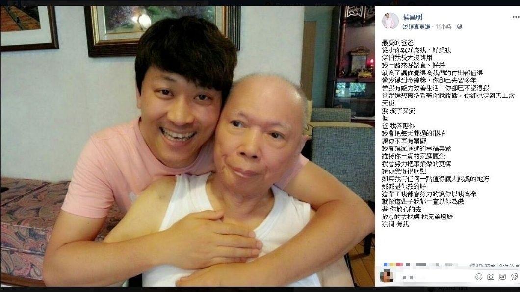 侯昌明在臉書發文期盼父親一路好走。(圖/翻攝自侯昌明臉書)