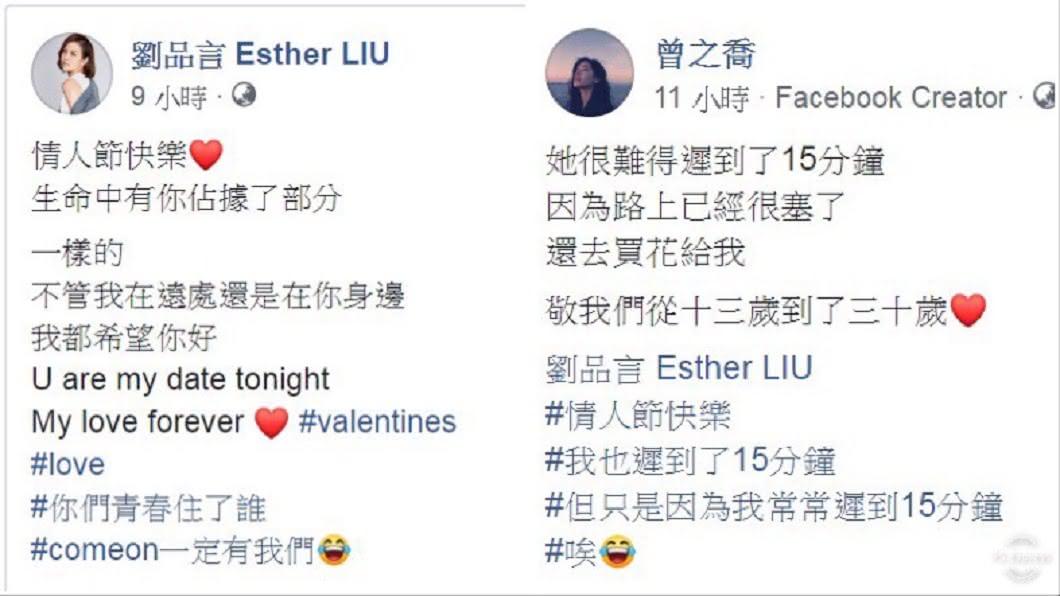 圖/翻攝自曾之喬、劉品言臉書