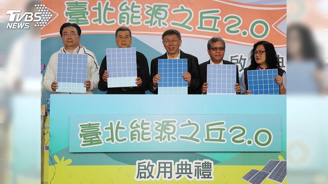 圖/中央社 台北能源之丘2.0啟用 預計年發電百萬度