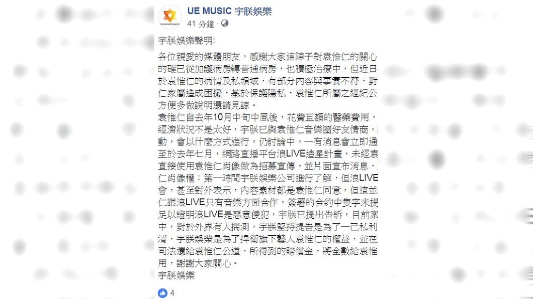 圖/翻攝自宇朕娛樂臉書