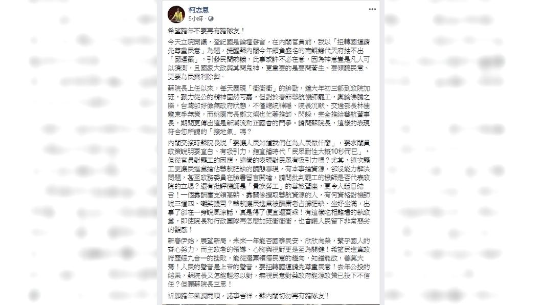 圖/翻攝自柯志恩臉書