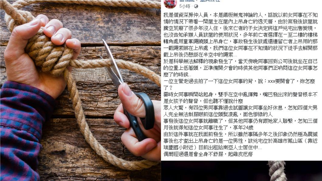 圖/TVBS示意圖、翻攝自靈異公社 女房仲不知是凶宅...解開這條繩 3個月後走了