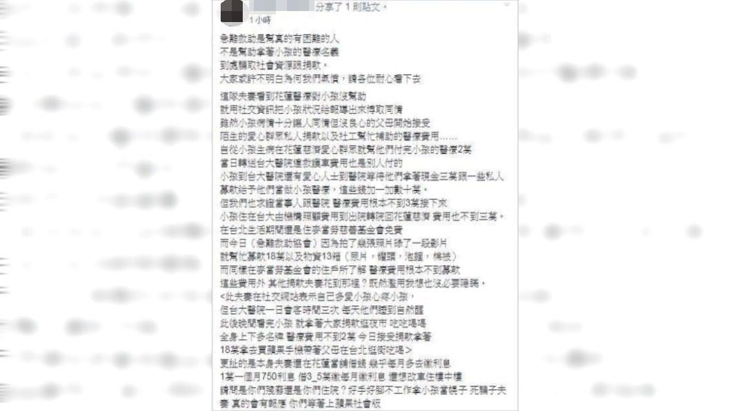 圖/翻攝花蓮同鄉會臉書