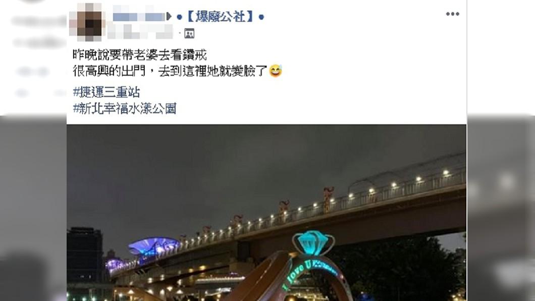 圖/翻攝臉書爆廢公社
