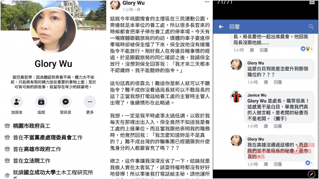 圖/翻攝自詹江村臉書
