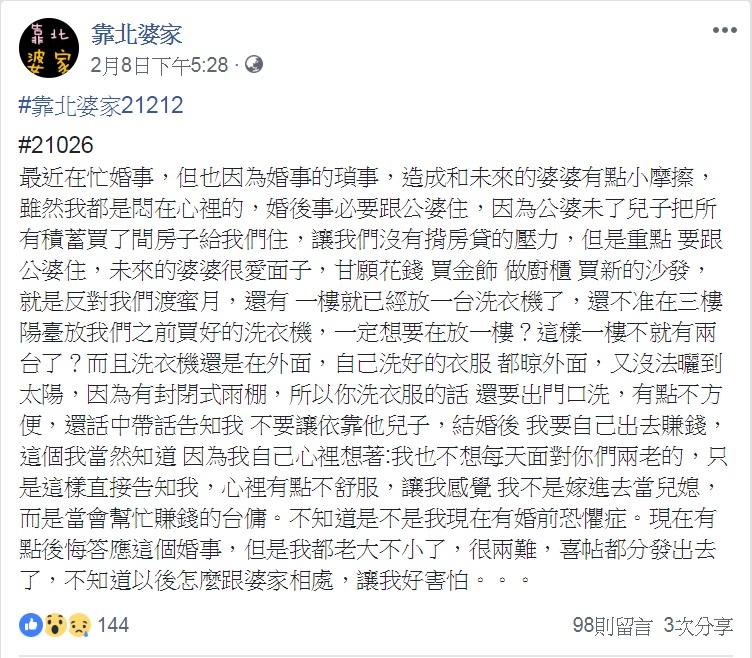 圖/翻攝自靠北婆家臉書