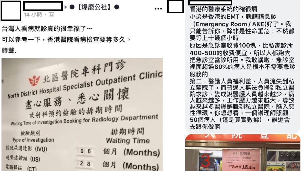 有香港網友跳出來證實等待時間漫長。翻攝/爆廢公社
