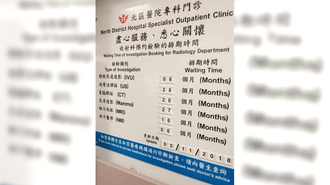 翻攝/爆廢公社 等28個月!香港醫院「這張排程表」  台人看完都驚呆