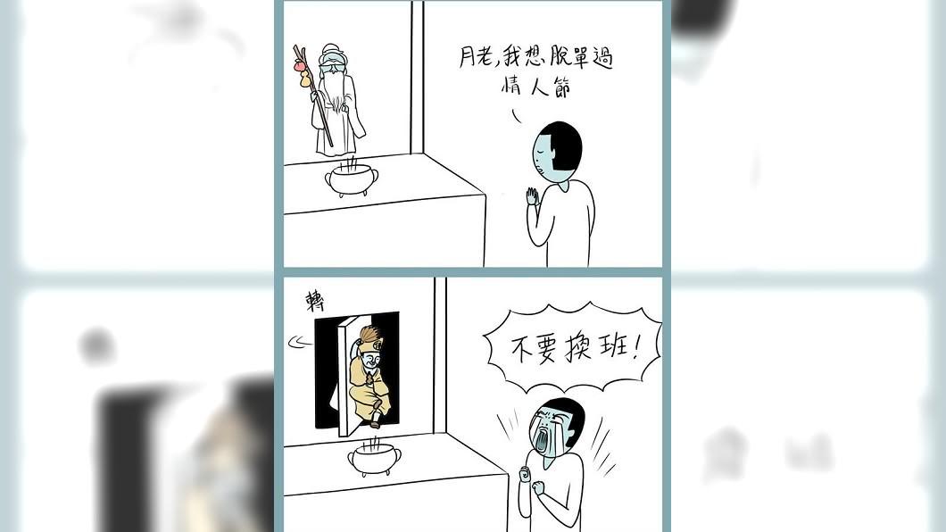 最近有粉專分享一篇有關情人節脫單的插圖。(圖/翻攝自鬼門圖文臉書粉絲團)