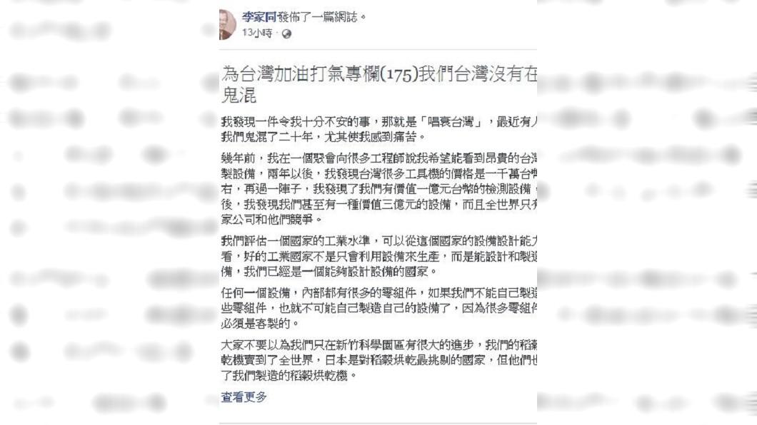 清大榮譽教授李家同在臉書發文,對於韓國瑜的說法不以為然。(圖/翻攝自李家同臉書)