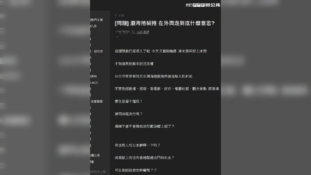 男網友無法理解台灣女生捲髮捲出門的行為,發文詢問原因。圖/翻攝自 PTT