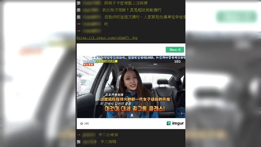 有網友分析捲髮捲現象源自於韓國女團「EXID」成員Hani,不過這股模仿潮在韓國早已退流行。圖/翻攝自 PTT