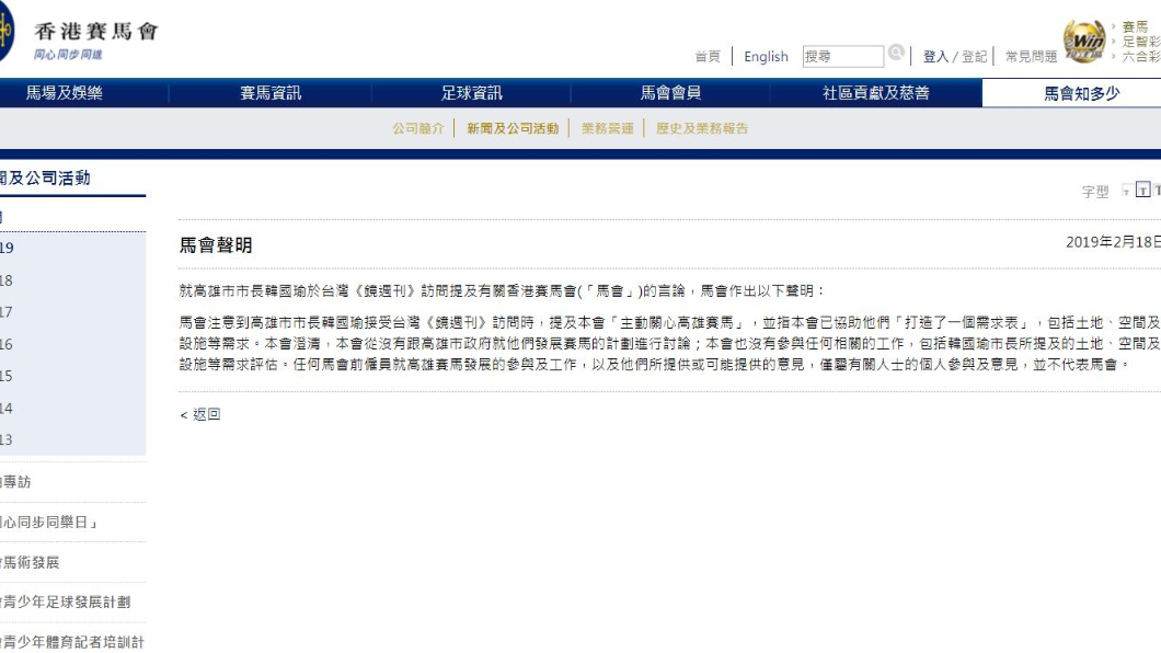 翻攝/香港賽馬會官網