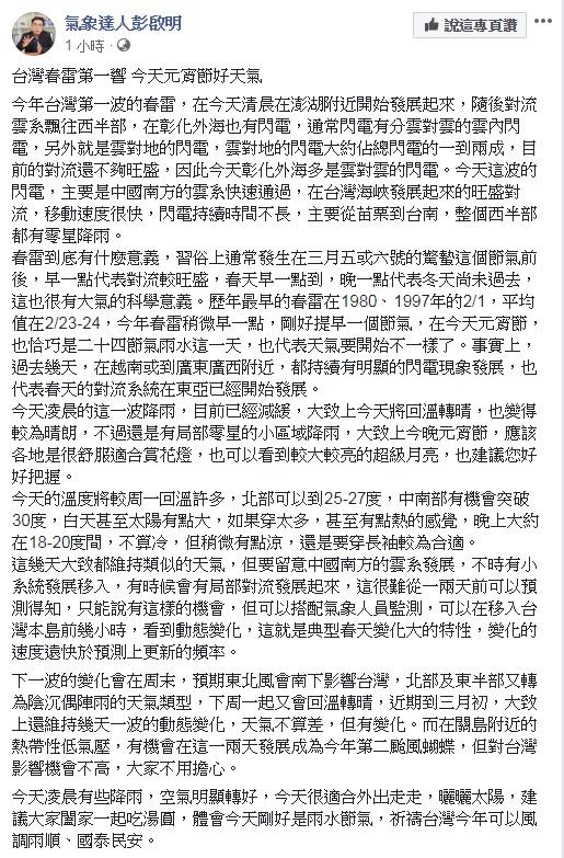 圖/翻攝自氣象達人彭啟明臉書