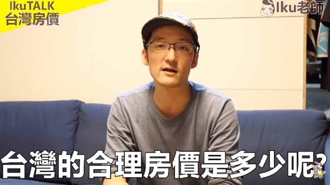 圖/翻攝自Iku老師YouTube