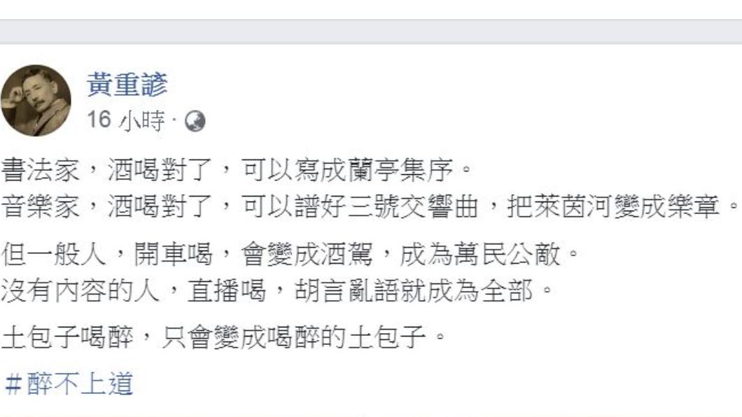 翻攝/黃重諺臉書