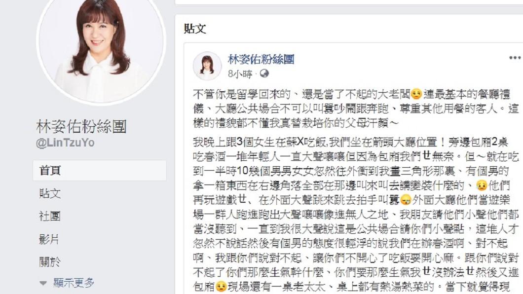 圖/翻攝自林姿佑臉書粉絲團
