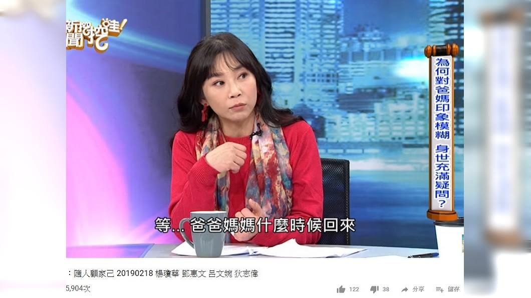 資深女星楊瓊華在節目上透露自己坎坷身世。圖/截取自youtube《新聞挖挖挖》