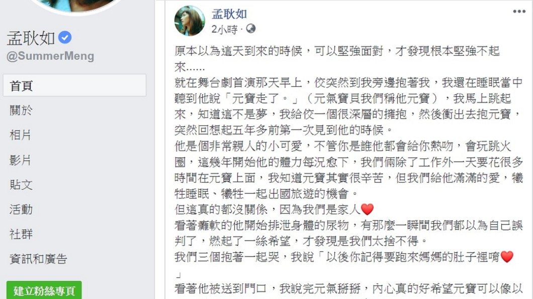 圖/翻攝自孟耿如臉書