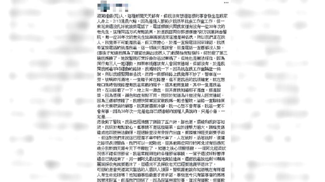 父親遭撞頸椎重傷恐癱瘓,家屬氣憤表示無法原諒。圖/翻攝自 當事人 臉書
