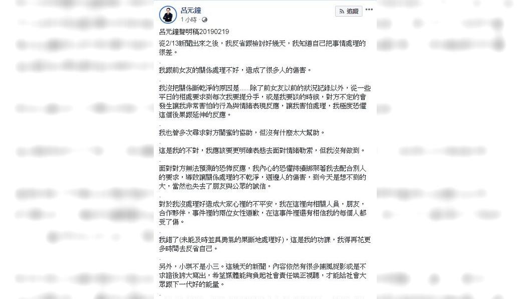 呂元鐘在臉書發表聲明道歉,坦承自己和前女友的確沒斷乾淨。(圖/翻攝自呂元鐘臉書)