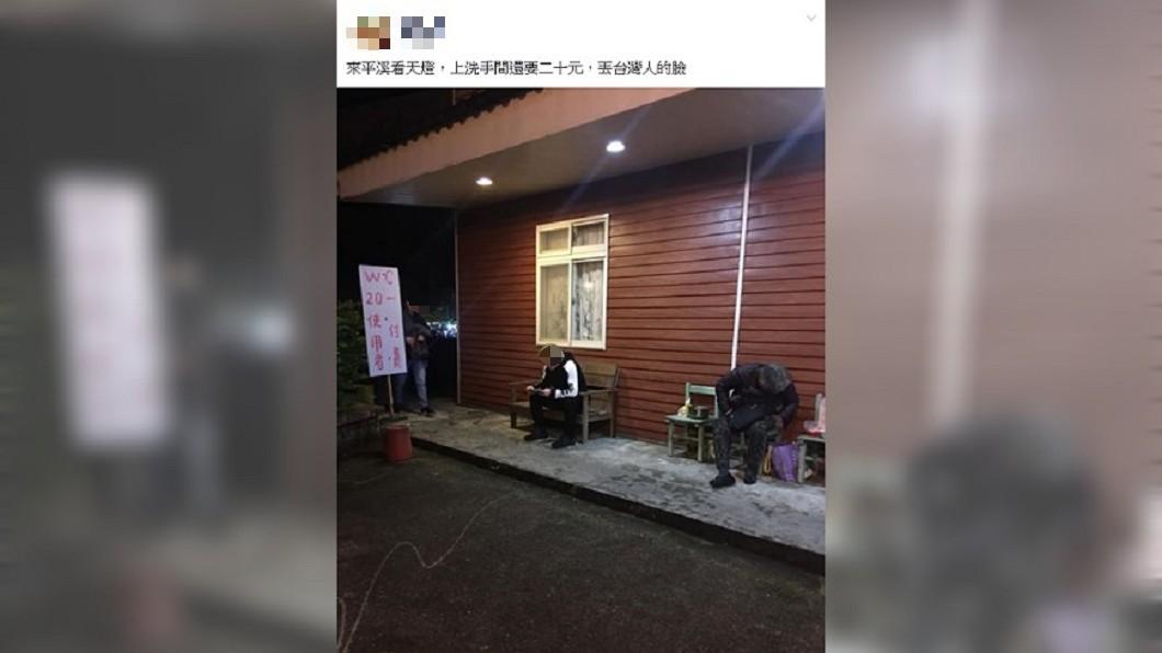 圖/爆料公社 平溪賞天燈「上廁所收20元」 遊客譙:丟台灣人的臉