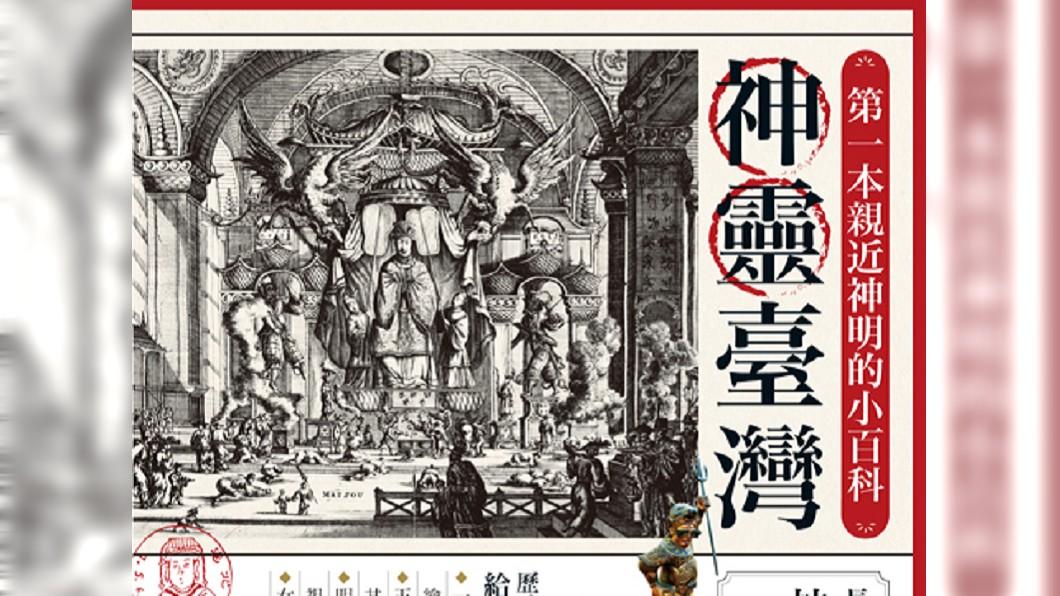 《神靈臺灣•第一本親近神明的小百科》解釋了元宵節的由來。圖/柿子文化 皇宮貴族外出解放的日子! 元宵節原來是這樣來的