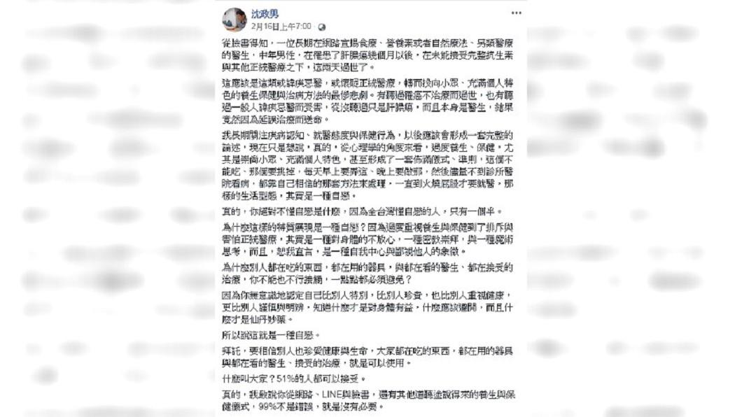 圖/翻攝自 沈政男 臉書