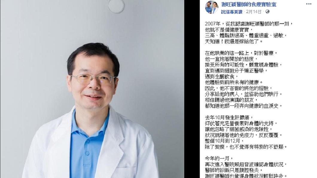 圖/翻攝自 謝旺穎醫師的食療實驗室 臉書