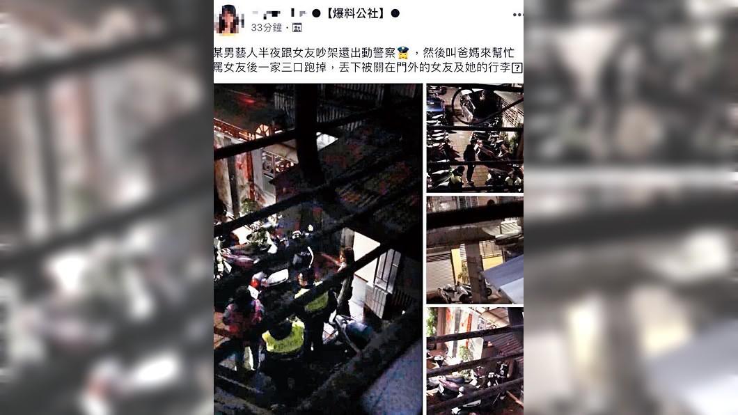 張雁名遭網友爆料半夜報警驅趕女子。(圖/翻攝自《鏡週刊》)