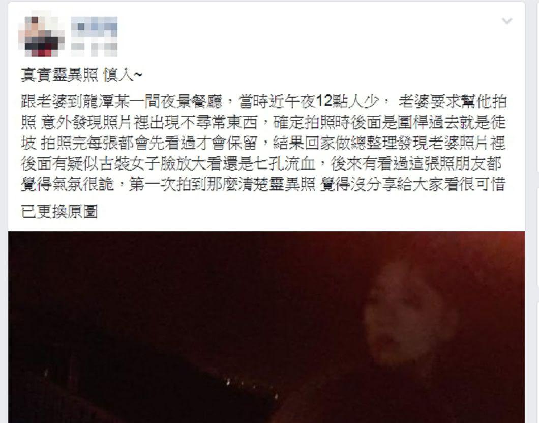 圖/翻攝靈異公社臉書