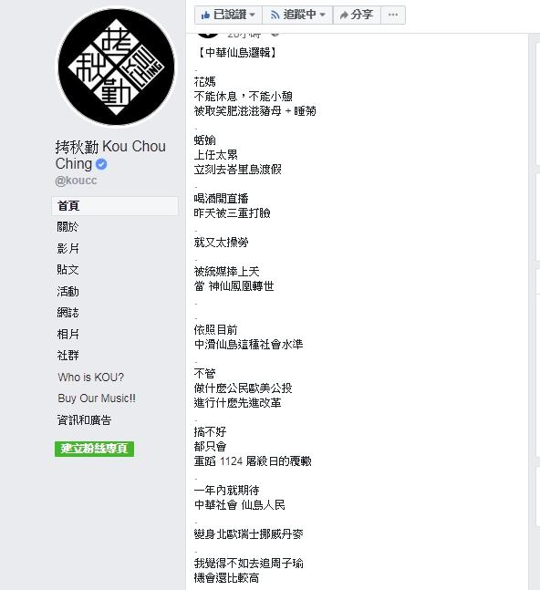 圖/翻攝拷秋勤臉書