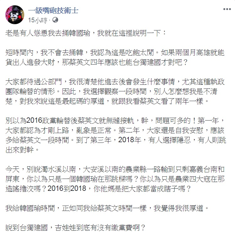圖/翻攝自一級嘴砲技術士臉書