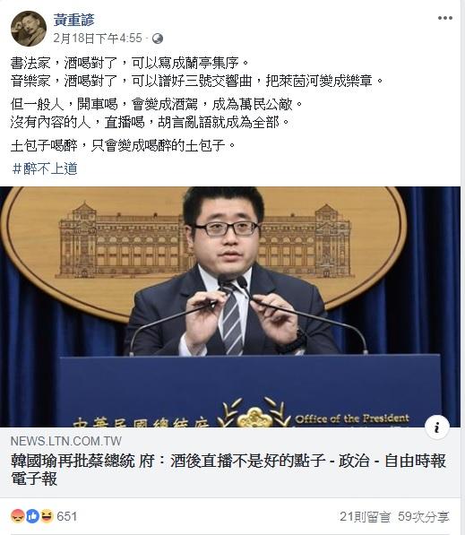圖/翻攝黃重諺臉書