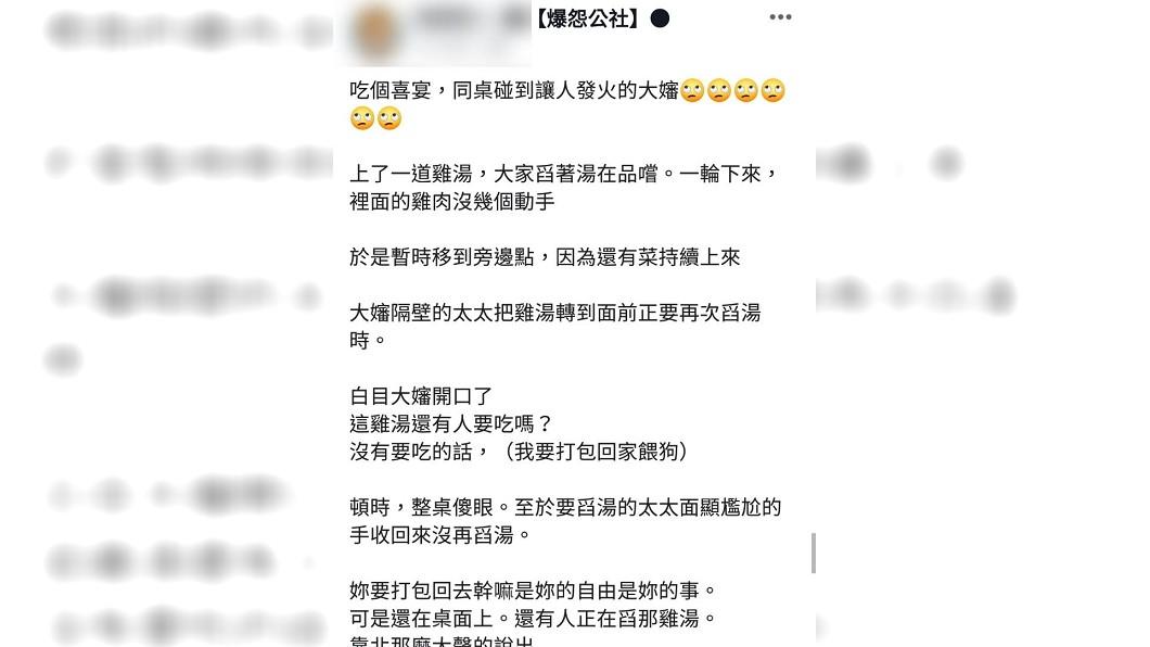 圖/翻攝自爆料公社官網