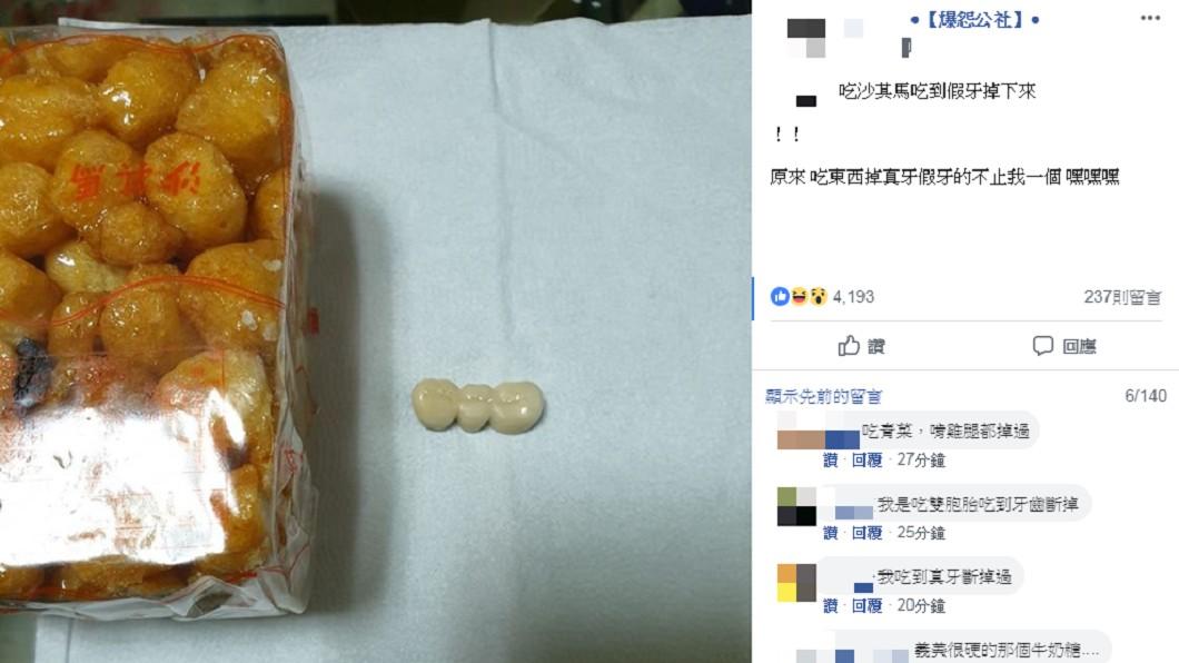 有網友表示這是牙冠型的假牙牙套,3顆1排至少要1.5萬。圖/爆怨公社